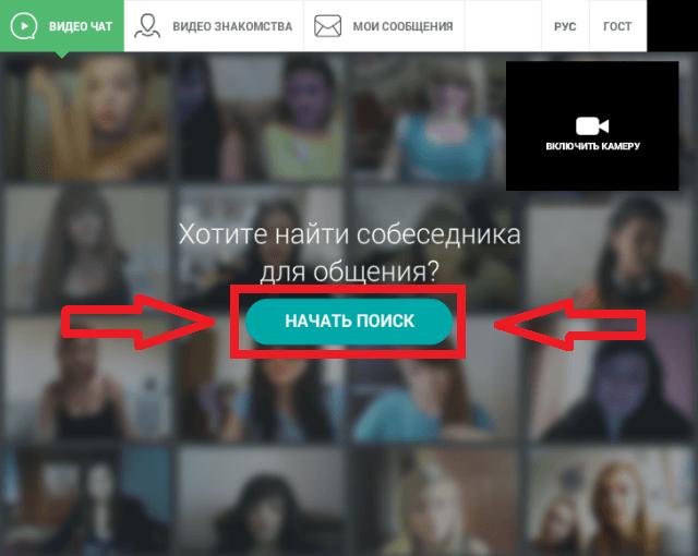 Чат рулетка где только девушки порно без регистрации по русски 7 фотография